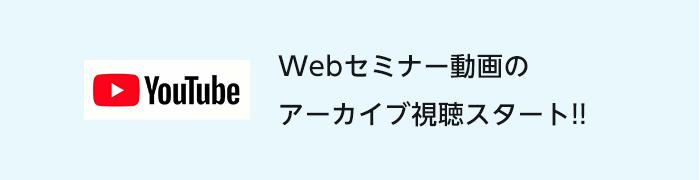 Webセミナー動画のアーカイブ視聴スタート!!