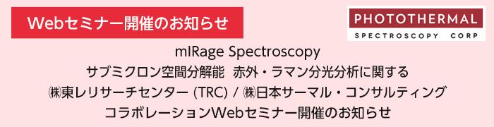 mIRage Spectroscopy サブミクロン空間分解能 赤外・ラマン分光分析に関する 株式会社東レリサーチセンター(TRC)/株式会社日本サーマル・コンサルティングコラボレーションWebセミナー開催のお知らせ