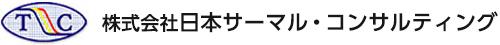 株式会社日本サーマル・コンサルティング